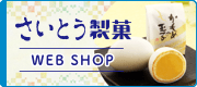 Saito confectionery WEB SHOP
