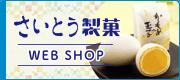 さいとう製菓 WEB SHOP