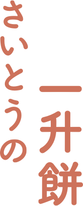 One bushel rice cake Saito